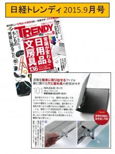 日経トレンディ 2015.9